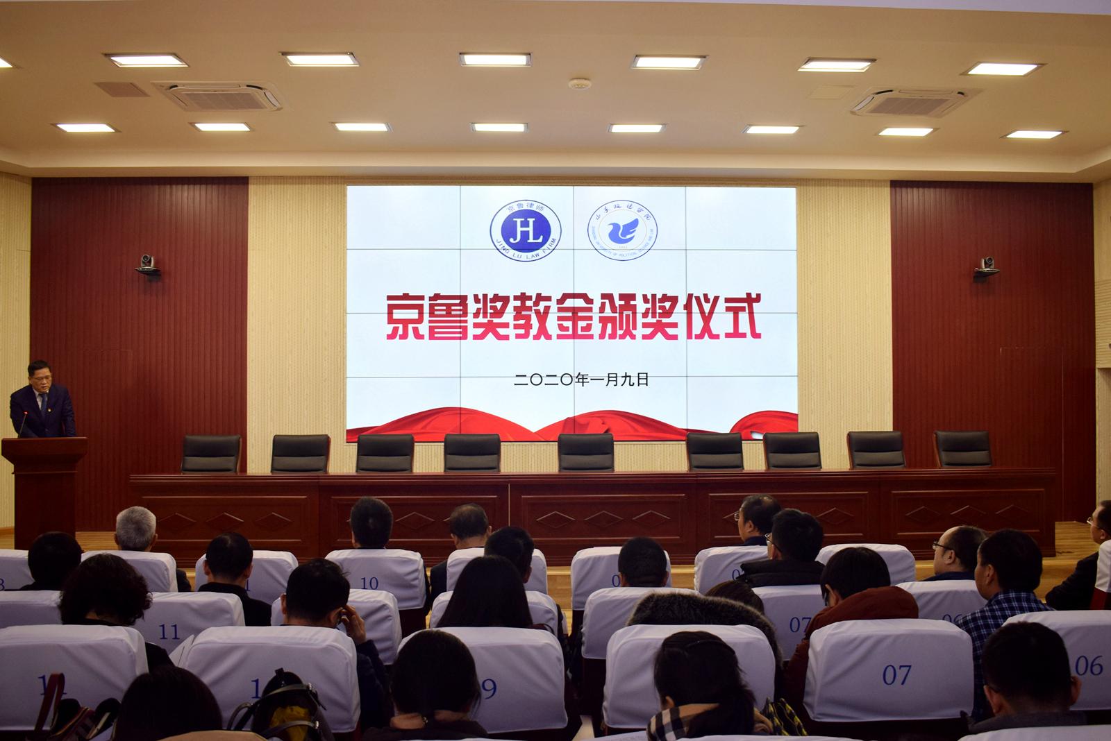 2020年度京鲁奖教金首站走进山东政法学院