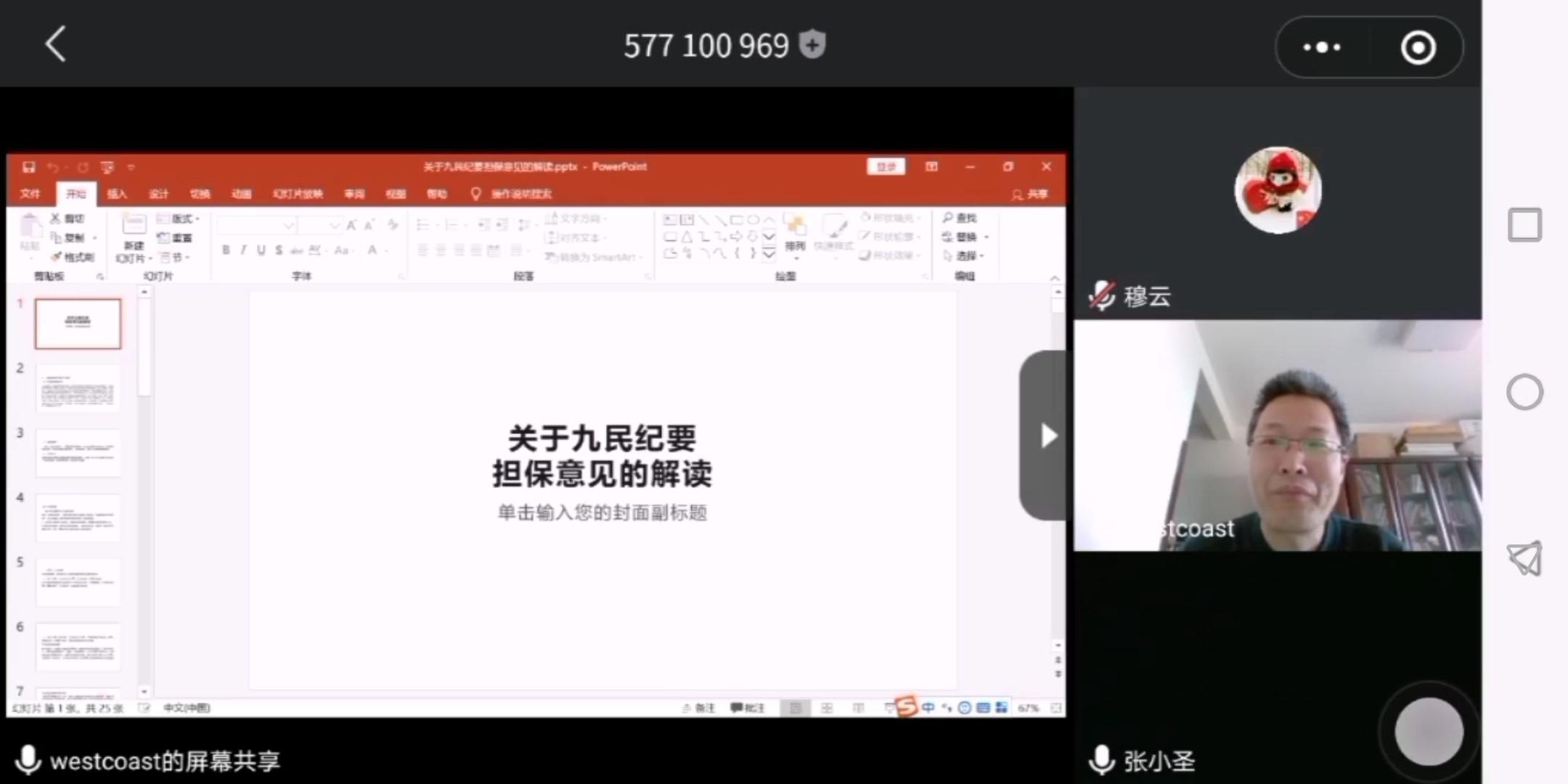 京鲁成功举办第一次网络集中业务学习活动
