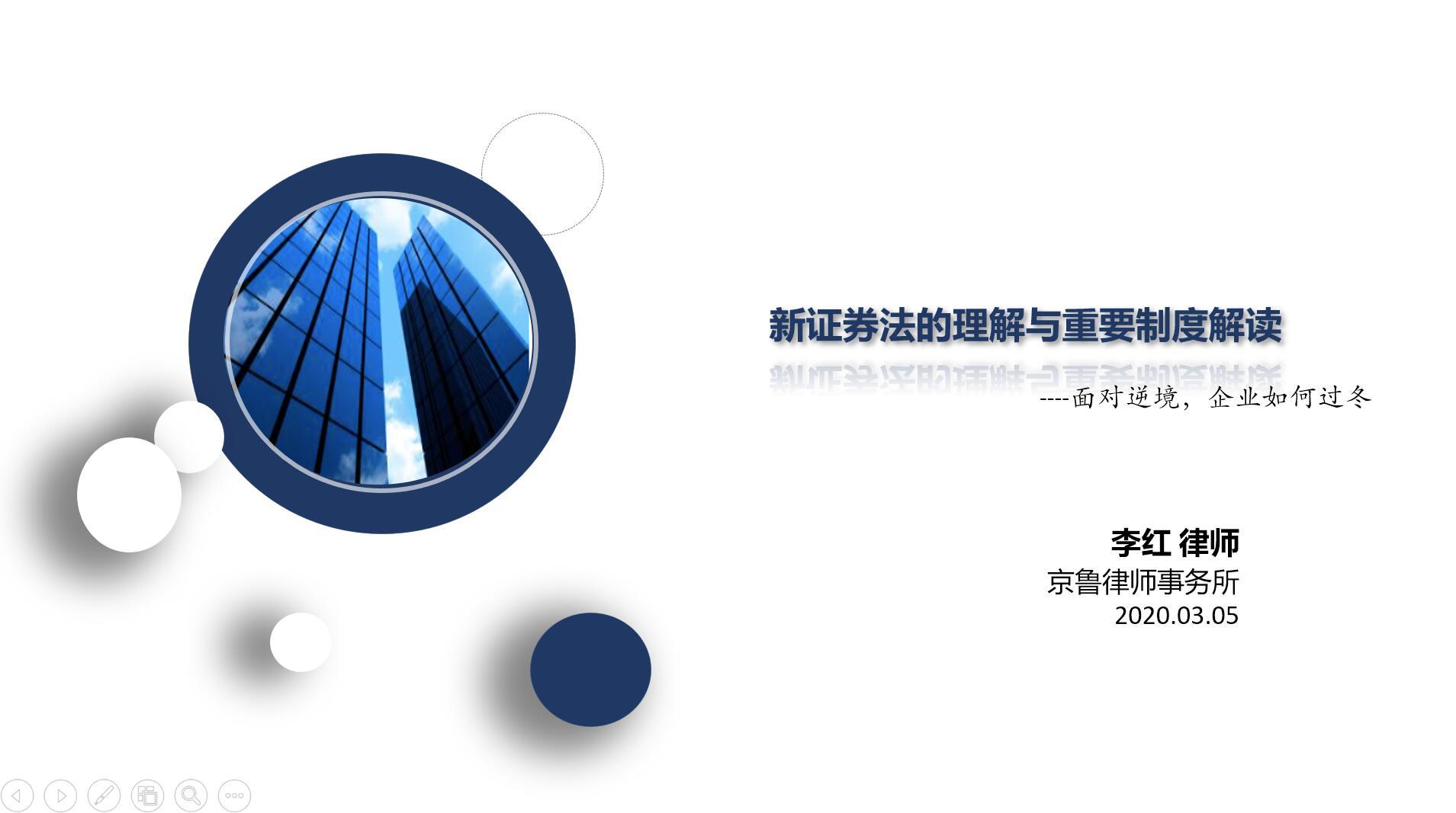 京鲁律师受邀为济南市企业解读新《证券法》